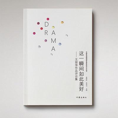 金牌编剧王丽萍新书发布 读者:这是本写作指南