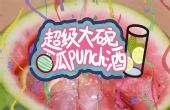 超级大碗西瓜punch酒!