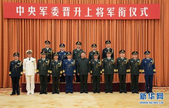 中央军委举行晋升上将军衔仪式 习近平颁发命令状