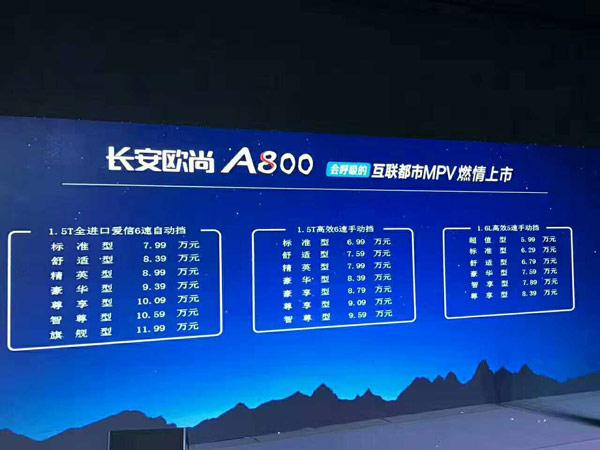 长安欧尚A800正式上市 售价5.99