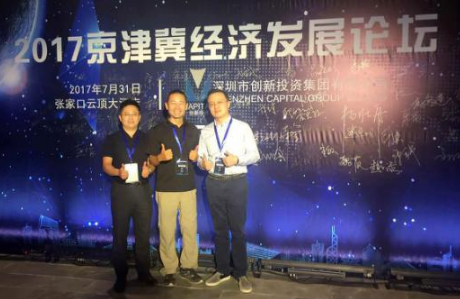 微金所董事长范忠民出席2017京津冀经济发展论坛