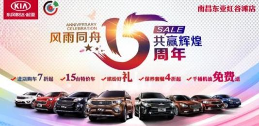 南昌东亚15周年庆8月火热来袭47.png_副本.jpg
