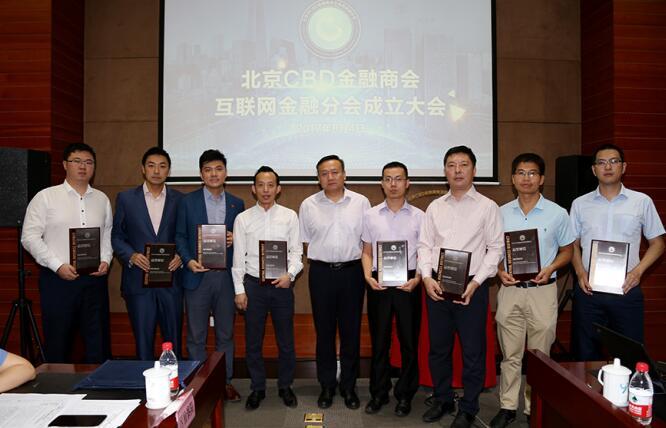 花果金融成为北京CBD金融商会互联网金融分会首批会员单位