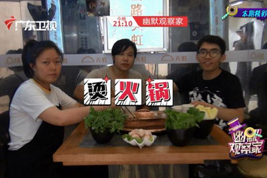 《幽默观察家》仨人坐商场电梯里吃火锅
