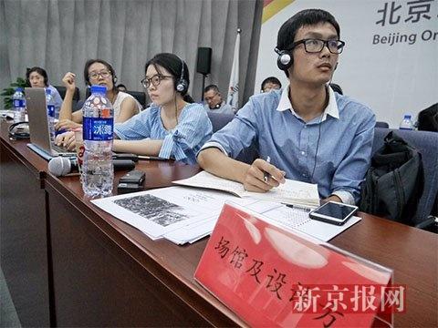与会的赛场设计方代表。新京报记者 王嘉宁 摄