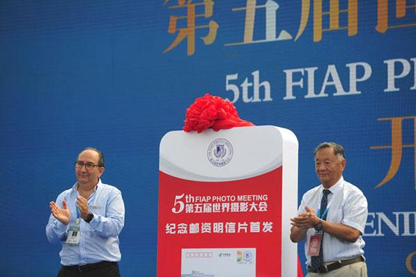 杨元惺主席出席第五届世界摄影大会邮资明信片首发