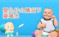 婴儿时期需要喝水吗?
