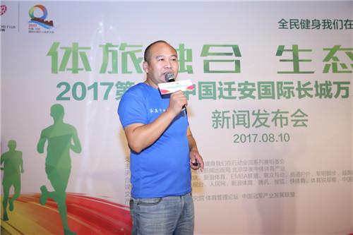 全民健身我们在行动全国系列赛执行主任刘宏