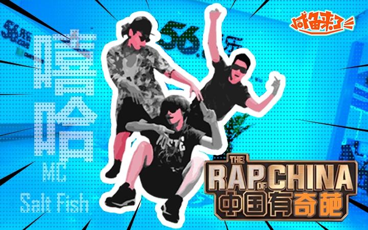 中国有嘻哈 我们有奇葩