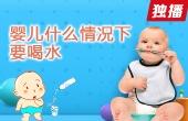婴儿时期需要喝水吗 ?