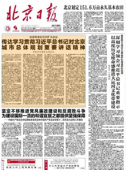 习近平对北京城市总体规划重要讲话精神
