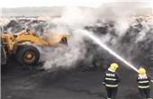 新疆塔城千余吨煤疑似自燃