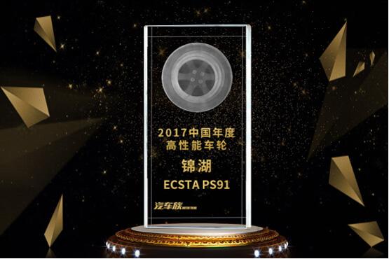 锦湖轮胎获汽车族评年度最高性能轮胎奖