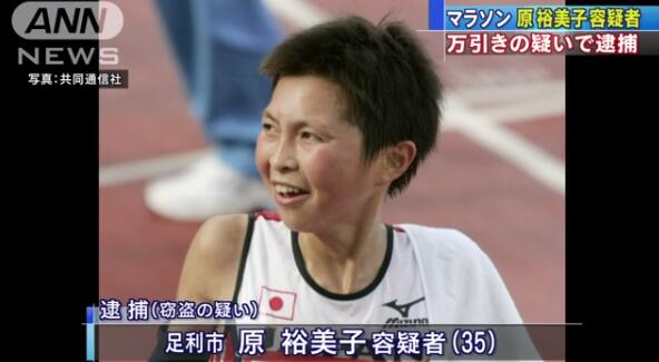 涉嫌偷盗化妆品 日本前马拉松选手原裕美子被捕