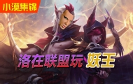 碉堡集锦:洛在联盟玩妖王