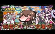 猫咪大战争:夏日美少女
