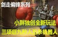 无限火力五杀AD机器人!