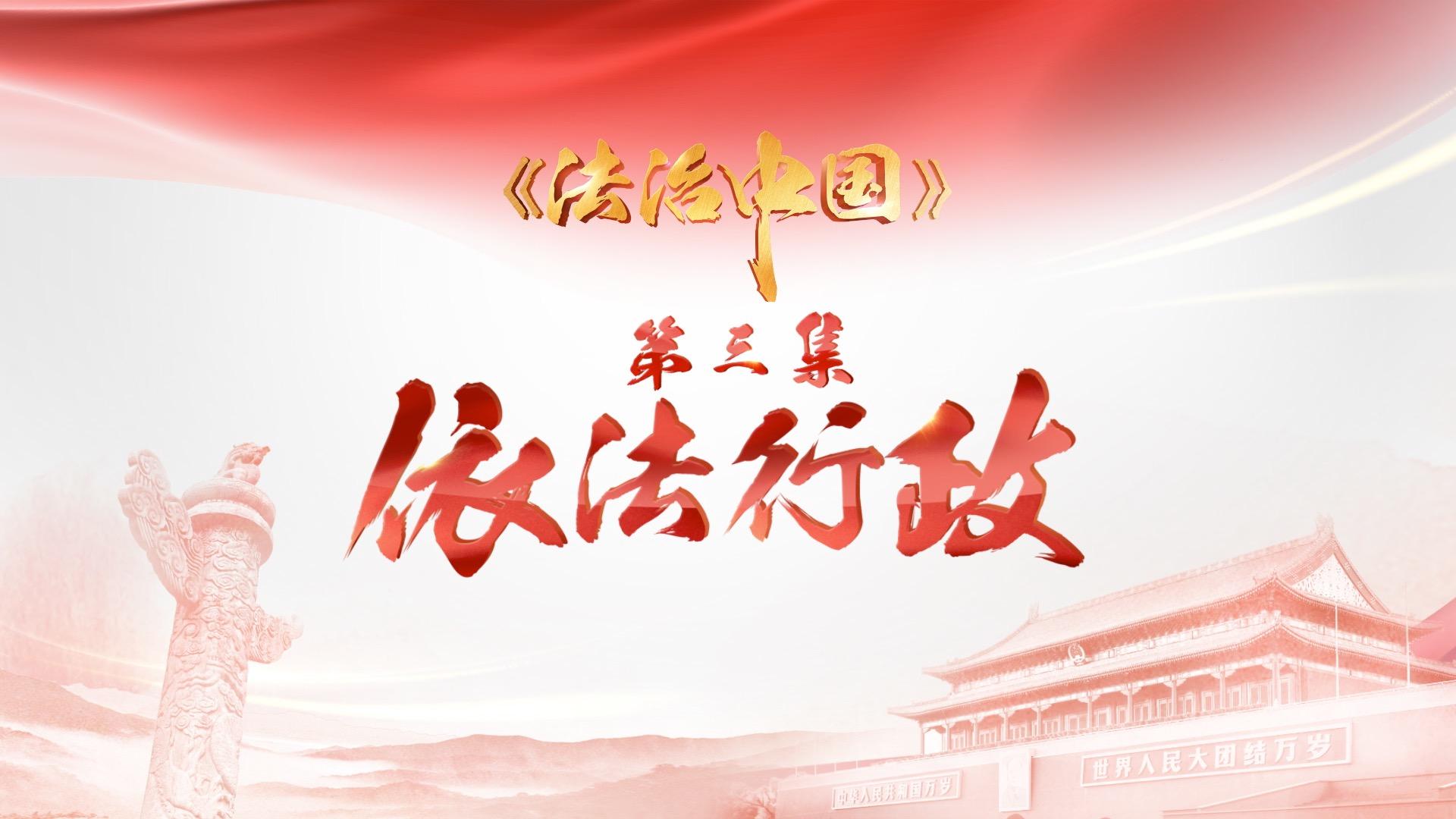 4分钟速览《法治中国》第三集《依法行政》