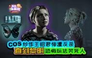 Cos炒作王昭君惨遭反杀