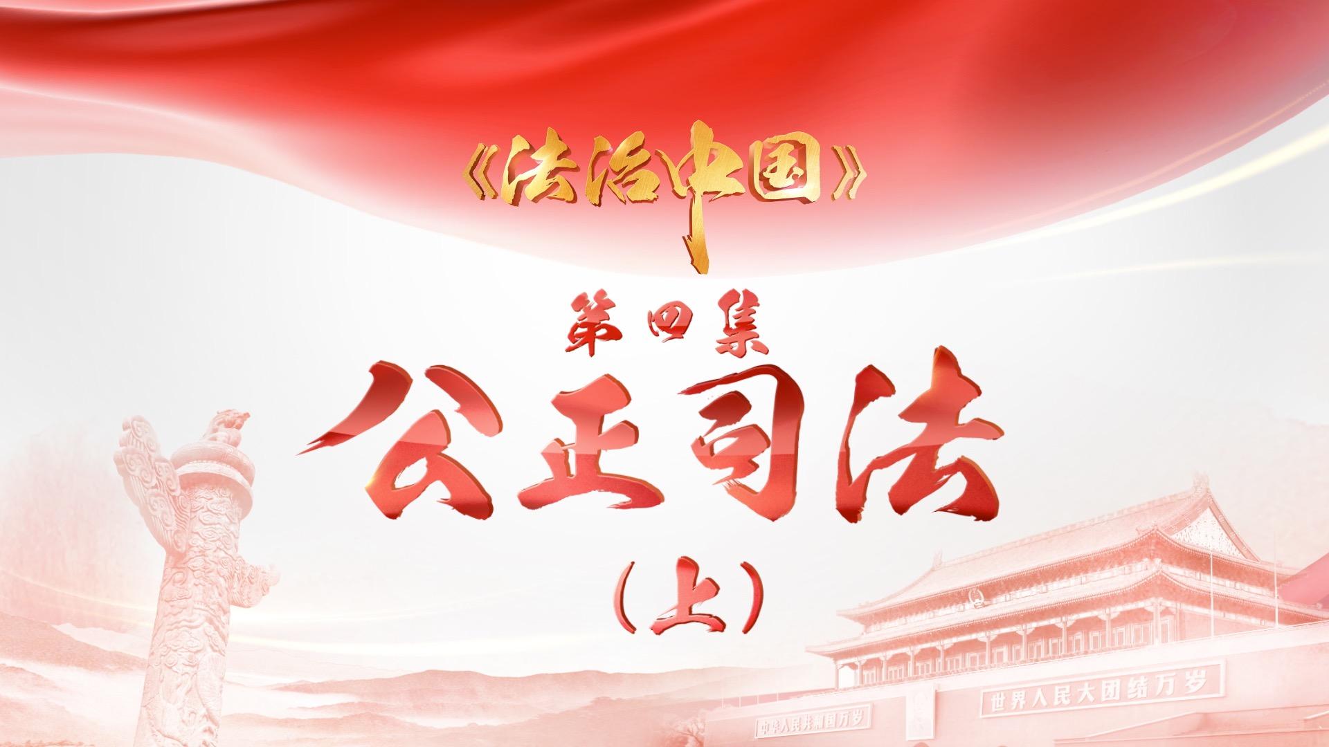 4分鐘速覽《法治中國》第四集《公正司法》(上)