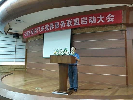 中国汽车维修行业协会维修配件工委会杨明久讲话