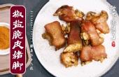 做出皮酥肉嫩的大肉菜