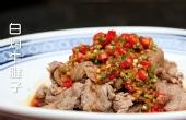 小米椒配白灼牛腱子肉
