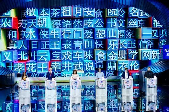 第十六届汉语桥玩转新赛制 高科技舞美吸睛