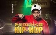中国有嘻哈火了这位rapper