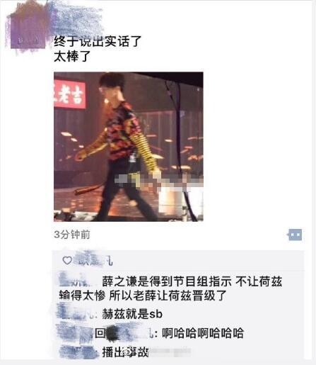 薛之谦揭节目黑幕:他们指示我投票 摔话筒罢录
