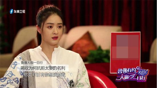 《大咖一日行》蒋欣谈名利 自曝华妃背后故事