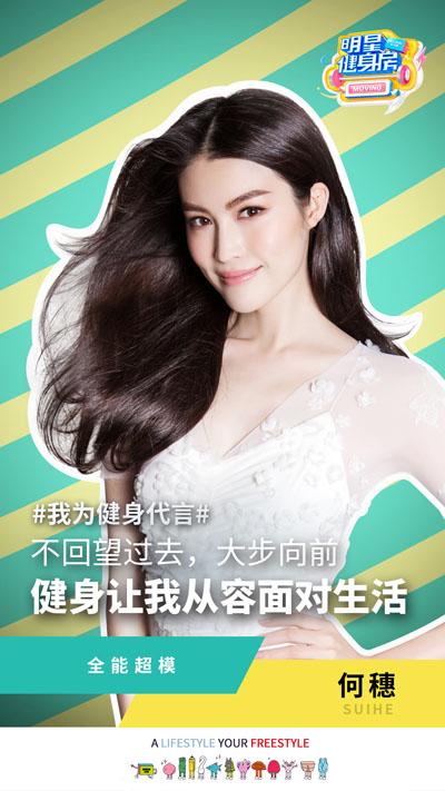 何穗翻牌吴亦凡鹿晗 明星健身房宣传片大爆料