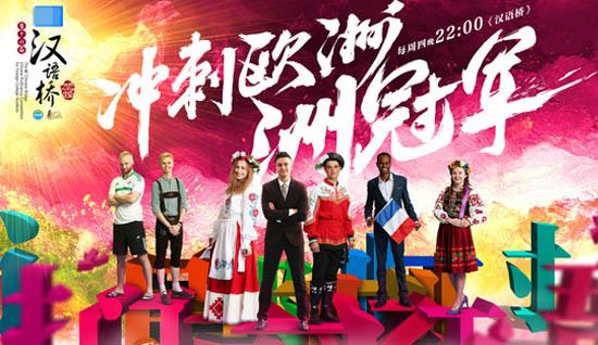 汉语桥推车轮战赛制  中外文化碰撞出美妙反应