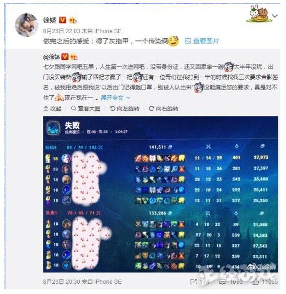 长江七号演员徐娇网吧玩LOL 男粉3次要签名被拒