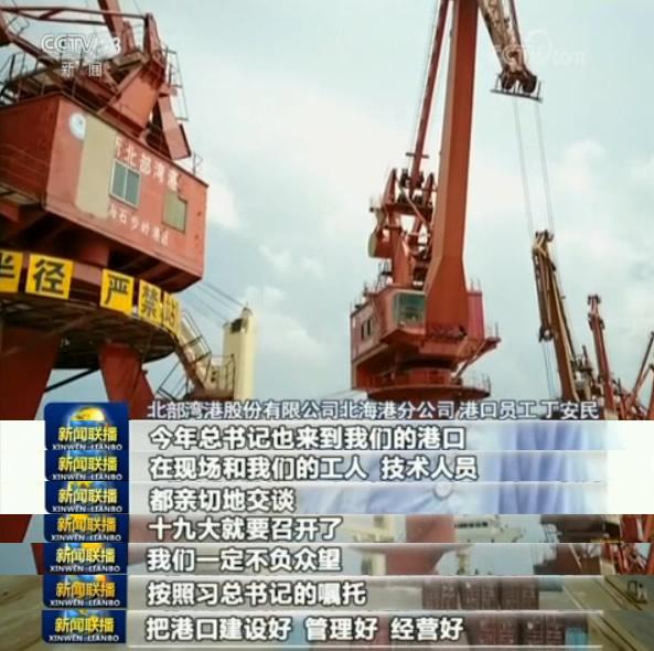 """周末的广西北海铁山港区一片繁忙景象,这几年,港口吞吐量增长迅速,目前已经达到一千两百万吨以上。在港口工作了7年的丁安民告诉记者,这得益于国家""""一带一路""""战略的实施。"""