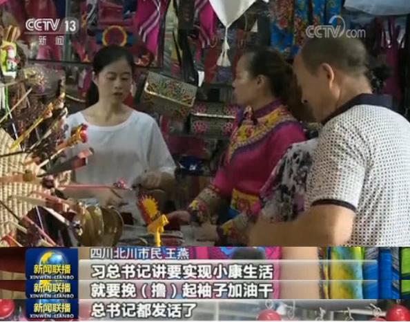 六年前,羌族姑娘王燕和家人来到四川北川。凭着一手羌绣的绝活,做起了民族饰品生意。王燕告诉记者,她创业的最大动力,是习总书记的一句话。