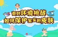如何保护宝宝的皮肤?