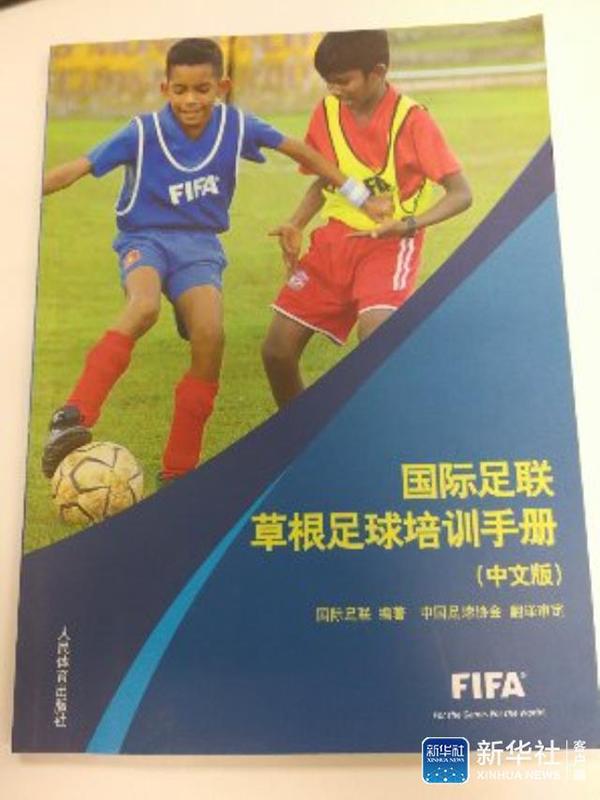 张路极力推荐的草根足球教材。 新华社客户端 图