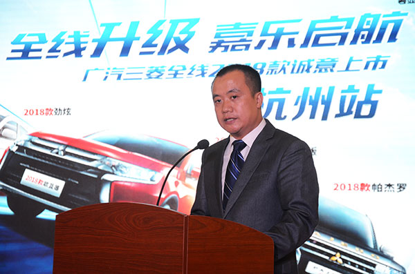 广汽三菱汽车销售有限公司 售后服务部科长 黄敏先生 致辞