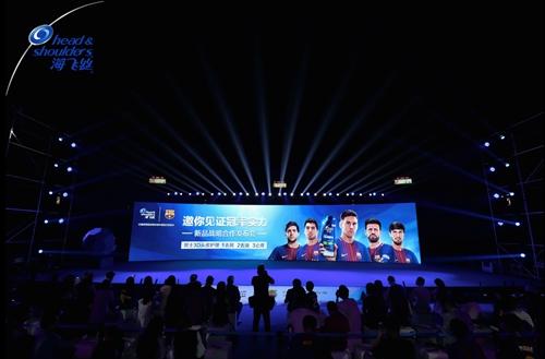 海飞丝巴萨合作发布会在北京召开 德科贺炜助阵