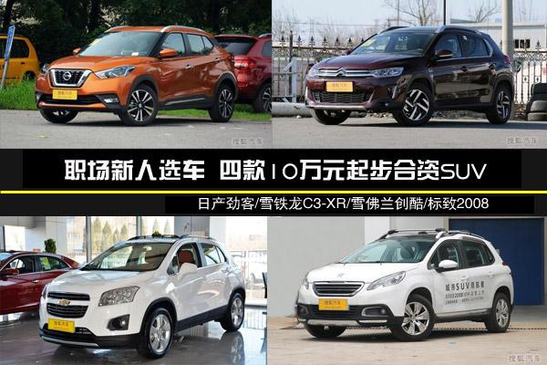 十万元合资SUV