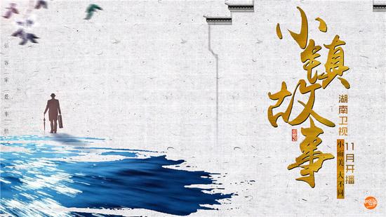 人文综艺《小镇故事》11月开播