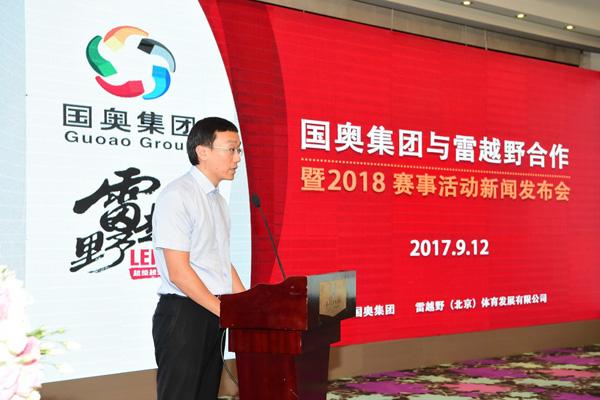 北京国奥文旅资产管理有限公司常务副总经理刘晓晨致辞