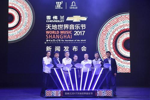 2017天地世界音乐节正式启动