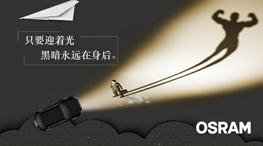 欧司朗_欧司朗车灯节,LED头灯新品大放异彩-搜狐汽车