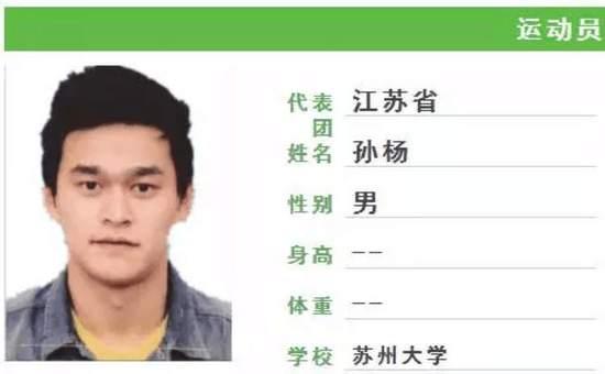 孙杨就读于苏州大学。