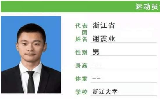 """全国学生运动会成了""""全运会"""",校园较量也需要孙杨、傅园慧"""