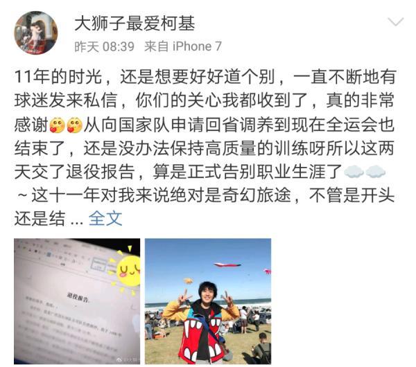 唐渊�s社交网络宣布退役。