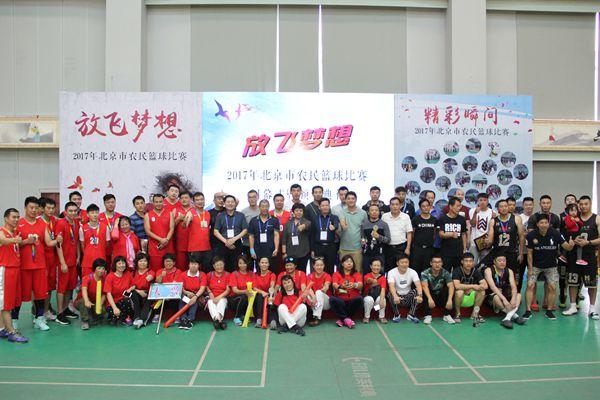 2017年北京市农民篮球赛圆满落幕 昌平获得冠军