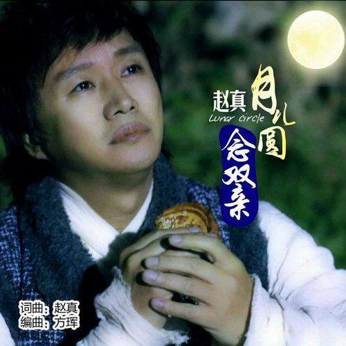 歌手赵节_音乐人赵真中秋发布孝亲歌曲《月儿圆念双亲》-搜狐音乐